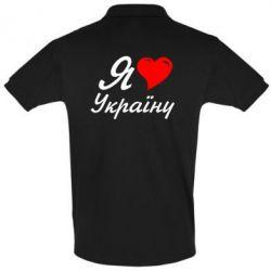 Мужская футболка поло Я кохаю Україну