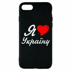 Чехол для iPhone 8 Я кохаю Україну