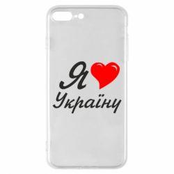 Чехол для iPhone 8 Plus Я кохаю Україну