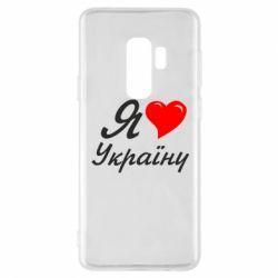 Чехол для Samsung S9+ Я кохаю Україну