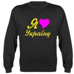 Реглан (свитшот) Я кохаю Україну