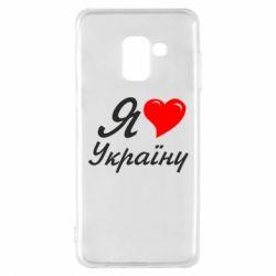 Чехол для Samsung A8 2018 Я кохаю Україну