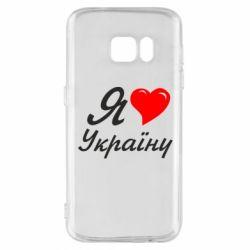 Чехол для Samsung S7 Я кохаю Україну