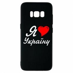 Чехол для Samsung S8 Я кохаю Україну