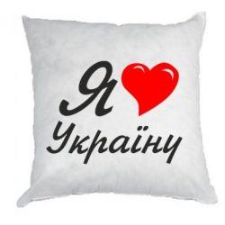 Подушка Я кохаю Україну - FatLine