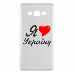 Чехол для Samsung A7 2015 Я кохаю Україну