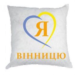 Подушка Я люблі Вінницю - FatLine