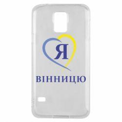 Чехол для Samsung S5 Я люблі Вінницю - FatLine