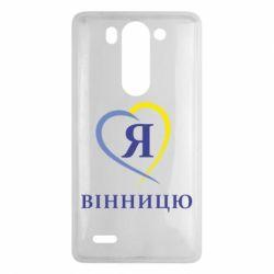 Чехол для LG G3 mini/G3s Я люблі Вінницю - FatLine