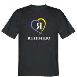 Мужская футболка Я люблі Вінницю - FatLine
