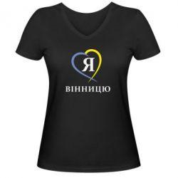Женская футболка с V-образным вырезом Я люблі Вінницю - FatLine