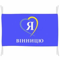 Прапор Я люблі Вінницю