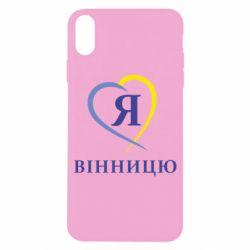 Чехол для iPhone X Я люблі Вінницю - FatLine