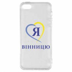 Чехол для iPhone5/5S/SE Я люблі Вінницю - FatLine