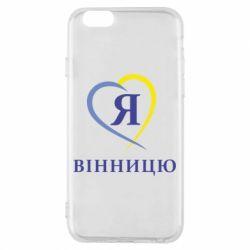 Чехол для iPhone 6/6S Я люблі Вінницю - FatLine