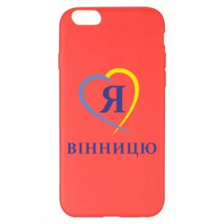 Чехол для iPhone 6 Plus/6S Plus Я люблі Вінницю - FatLine