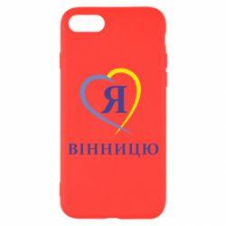Чехол для iPhone 7 Я люблі Вінницю - FatLine