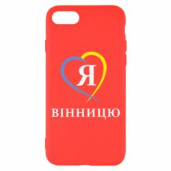 Чехол для iPhone 8 Я люблі Вінницю - FatLine