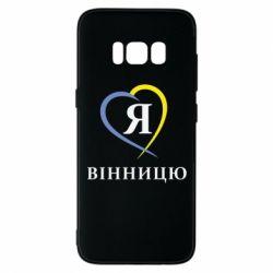 Чехол для Samsung S8 Я люблі Вінницю - FatLine