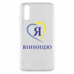 Чехол для Huawei P20 Я люблі Вінницю - FatLine