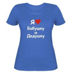 Жіноча футболка я люблю бабусю й дідуся - FatLine