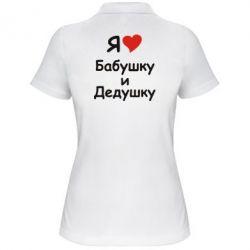 Женская футболка поло я люблю бабушку и дедушку - FatLine