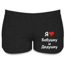 Женские шорты я люблю бабушку и дедушку - FatLine