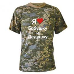 Камуфляжная футболка я люблю бабушку и дедушку - FatLine
