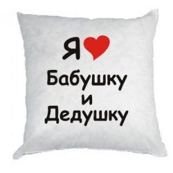 Подушка я люблю бабушку и дедушку - FatLine