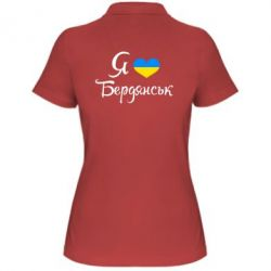 Женская футболка поло Я люблю Бердянськ