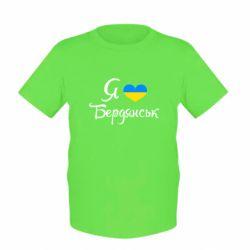 Детская футболка Я люблю Бердянськ - FatLine