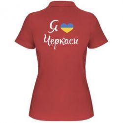 Женская футболка поло Я люблю Черкаси - FatLine