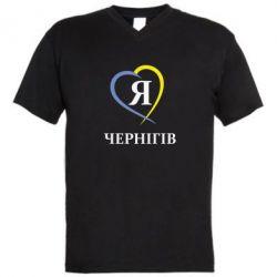 Мужская футболка  с V-образным вырезом Я люблю Чернігів