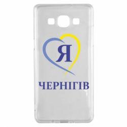 Чехол для Samsung A5 2015 Я люблю Чернігів - FatLine
