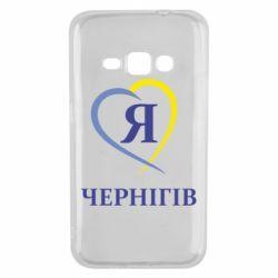 Чехол для Samsung J1 2016 Я люблю Чернігів - FatLine