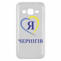 Чехол для Samsung J2 2015 Я люблю Чернігів - FatLine