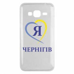 Чехол для Samsung J3 2016 Я люблю Чернігів - FatLine