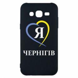 Чехол для Samsung J5 2015 Я люблю Чернігів - FatLine