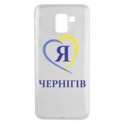 Чехол для Samsung J6 Я люблю Чернігів - FatLine