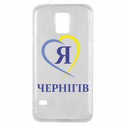 Чехол для Samsung S5 Я люблю Чернігів - FatLine