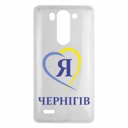 Чехол для LG G3 mini/G3s Я люблю Чернігів - FatLine
