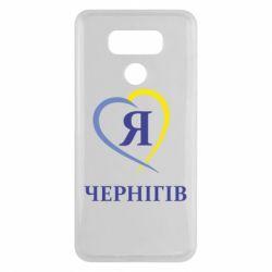 Чехол для LG G6 Я люблю Чернігів - FatLine