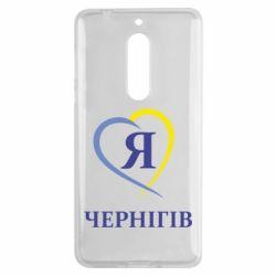 Чехол для Nokia 5 Я люблю Чернігів - FatLine