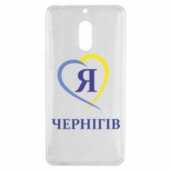 Чехол для Nokia 6 Я люблю Чернігів - FatLine