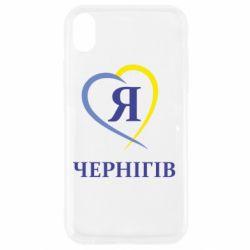 Чехол для iPhone XR Я люблю Чернігів - FatLine