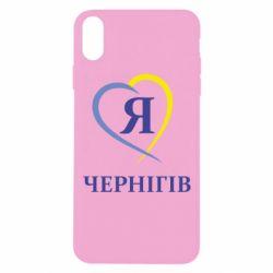 Чехол для iPhone Xs Max Я люблю Чернігів - FatLine