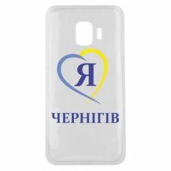 Чехол для Samsung J2 Core Я люблю Чернігів - FatLine