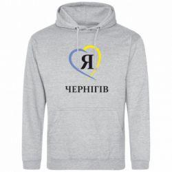 Толстовка Я люблю Чернігів - FatLine