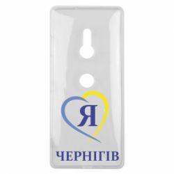 Чехол для Sony Xperia XZ3 Я люблю Чернігів - FatLine