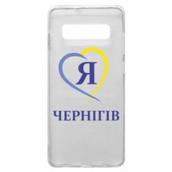 Чохол для Samsung S10+ Я люблю Чернігів